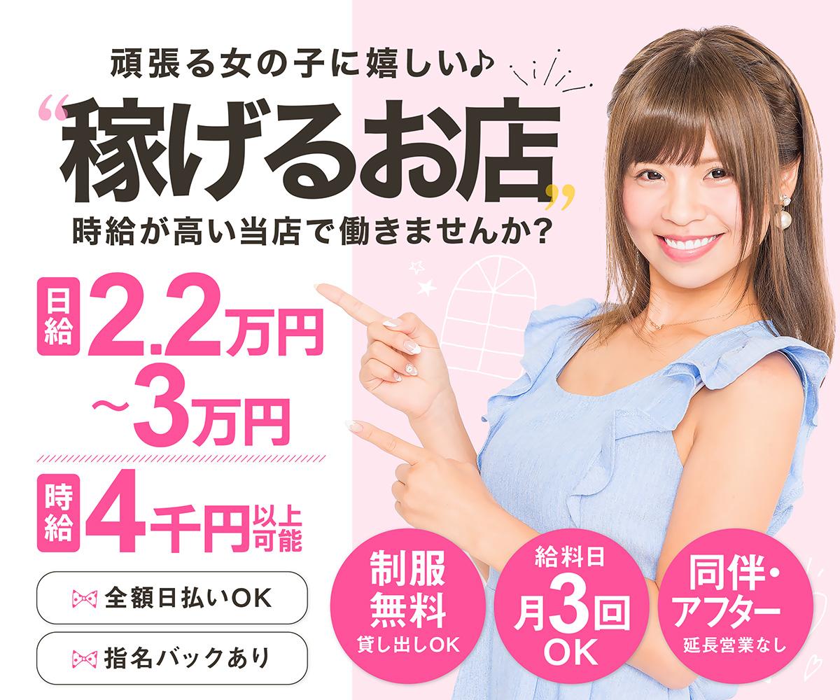 熊本で稼げるセクキャバ求人情報【SexyClubForYou熊本】スライドイメージ