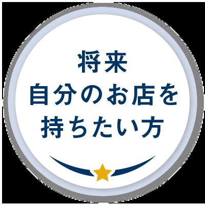 熊本で稼げるセクキャバ求人情報【SexyClubForYou熊本】 将来自分のお店を持ちたい方