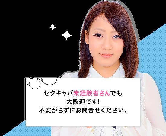熊本で稼げるセクキャバ求人情報【SexyClubForYou熊本】 セクキャバ未経験さんでも大歓迎です!不安がらずにお問合せください。