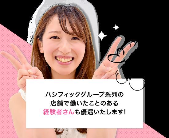 熊本で稼げるセクキャバ求人情報【SexyClubForYou熊本】 パシフィックグループ系列の店舗で働いたことのある経験者さんも大歓迎です。