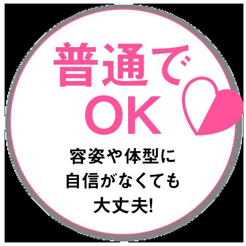 熊本で稼げるセクキャバ求人情報【SexyClubForYou熊本】 普通でOK 容姿や体型に自信がなくても大丈夫!