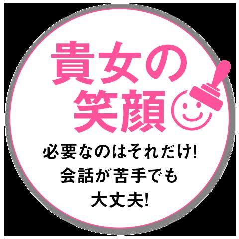 熊本で稼げるセクキャバ求人情報【楽々タイム熊本店・遊遊タイム熊本店求人オフィシャル】 貴方の笑顔 必要なのはそれだけ!会話が苦手でも大丈夫!