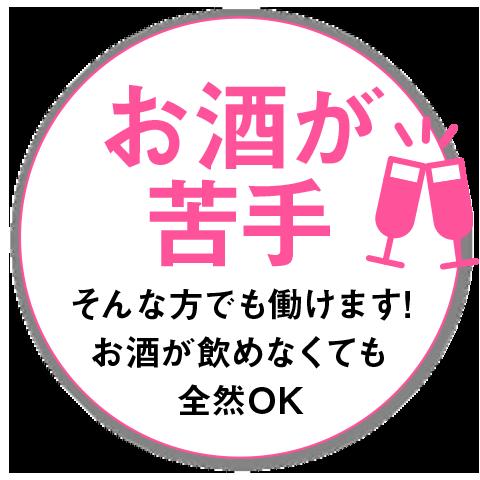 熊本で稼げるセクキャバ求人情報【SexyClubForYou熊本】 お酒が苦手 そんな方でも働けます!お酒が飲めなくても全然OK
