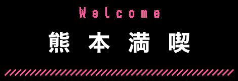 熊本で稼げるセクキャバ求人情報【SexyClubForYou熊本】 WELCOME 熊本満喫