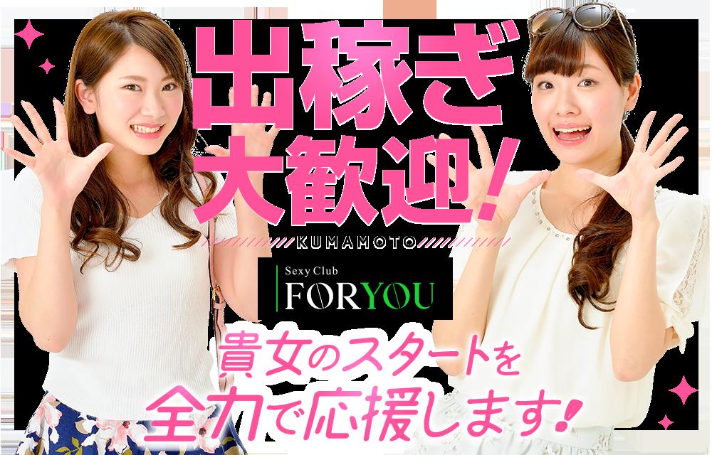 熊本で稼げるセクキャバ求人情報【SexyClubForYou熊本】 出稼ぎ大歓迎!貴方のスタートを全力で応援します!