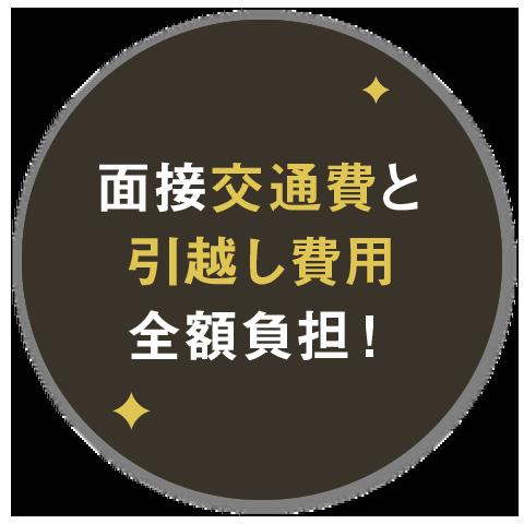 熊本で稼げるセクキャバ求人情報【SexyClubForYou熊本】 面接交通費と引越し費用全額負担