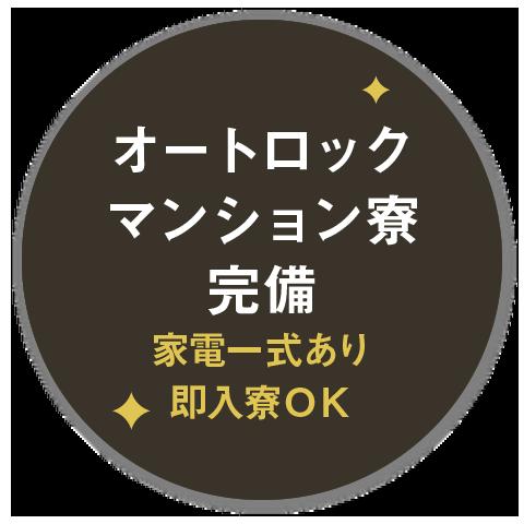 熊本で稼げるセクキャバ求人情報【SexyClubForYou熊本】 オートロックマンション・寮完備