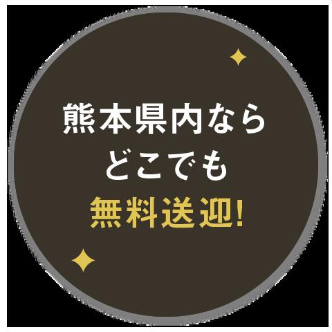 熊本で稼げるセクキャバ求人情報【SexyClubForYou熊本】 熊本県内ならどこでも送迎無料